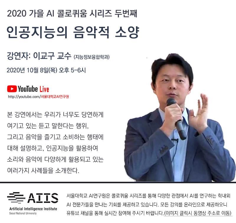이교구 교수 강연 포스터