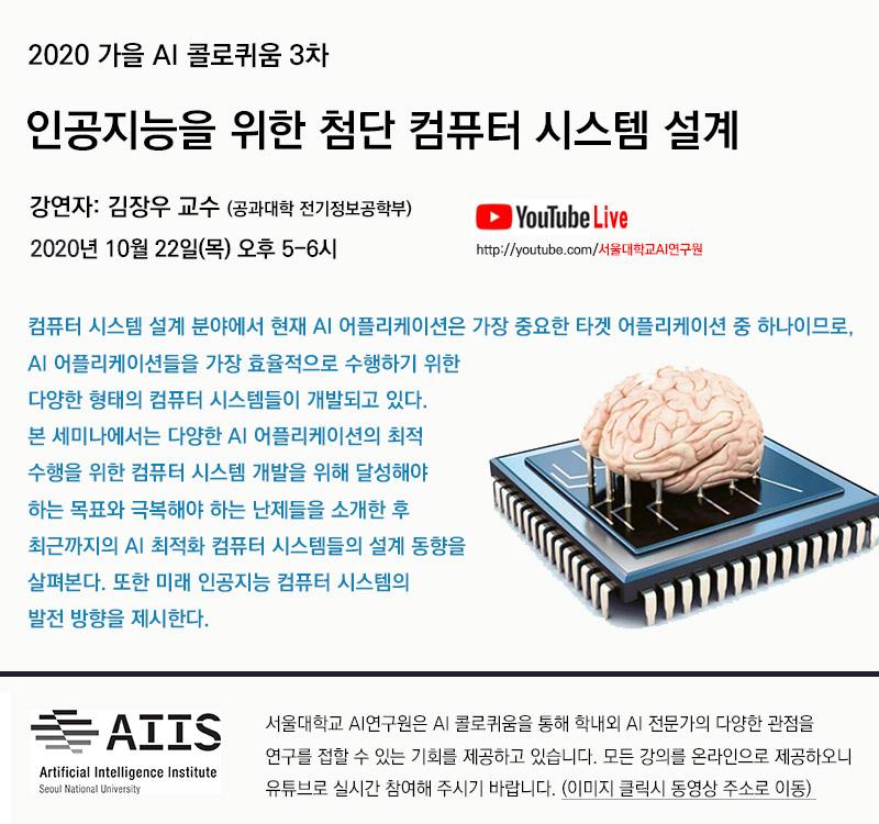 김장우 교수 콜로퀴움 포스터