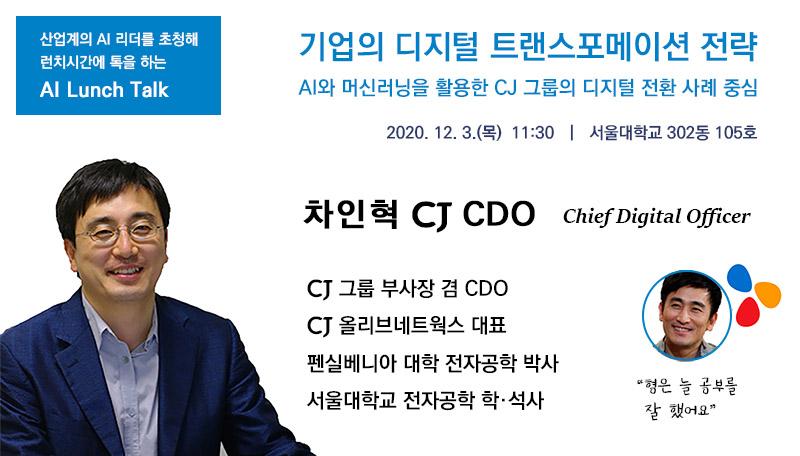 차인혁 부사장 초청 런치톡